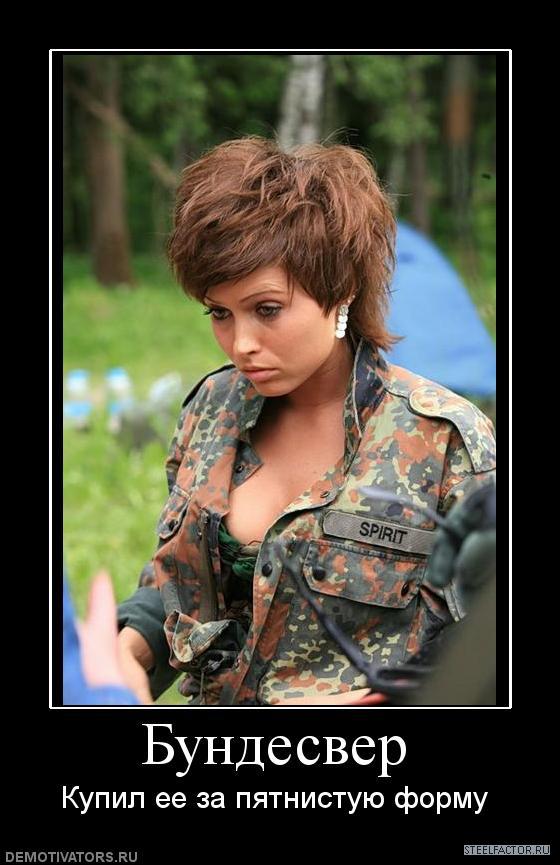 Демотиваторы военные девушки