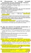 08. Рекомендации ак. Савченко и НИИ гематологии.jpg