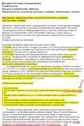 09. Лечение эритремии.jpg