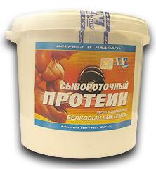 Сывороточный Протеин 2,7 кг.  Легко усваиваемый белковый коктейль.