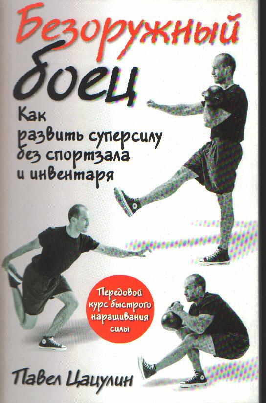 Павел цацулин безоружный боец скачать pdf